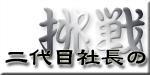 ウレタンゴム専門の立成化学工業所 社長ブログ